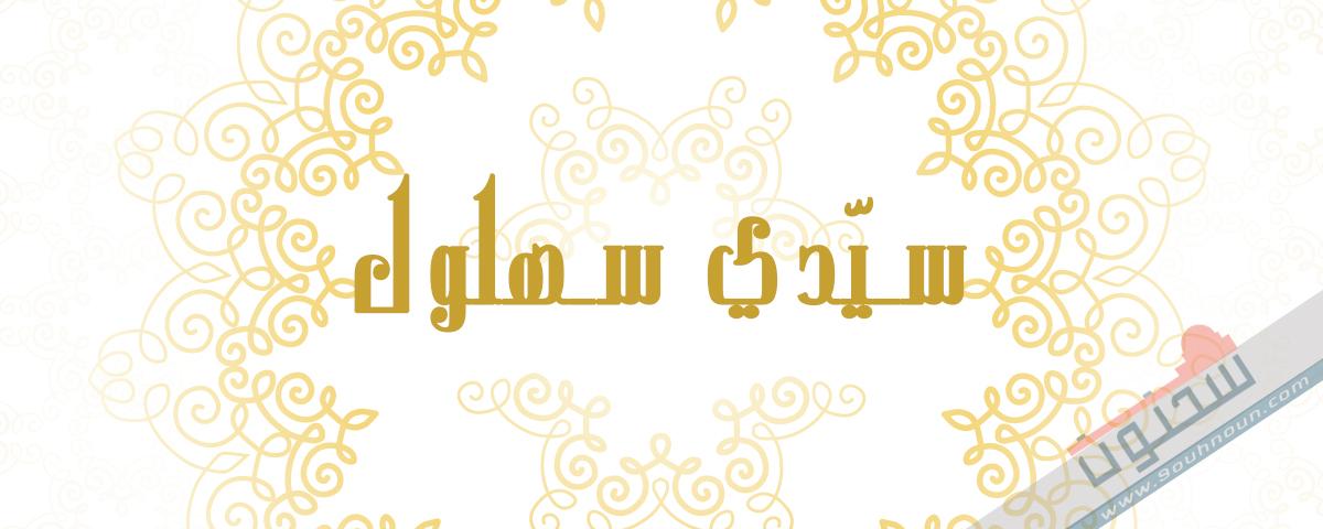 أبو عبد الله حمّود بن سهلون المعروف بسهلول