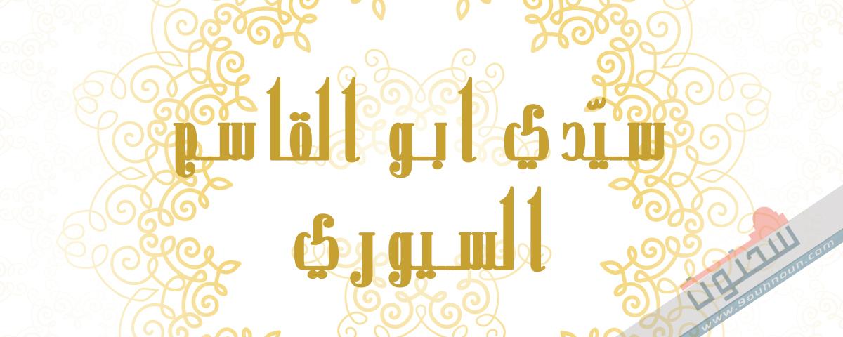 عبد الخالق أبو القاسم السيوري آخر طبقته من علماء إفريقية وخاتمة أئمة القيروان