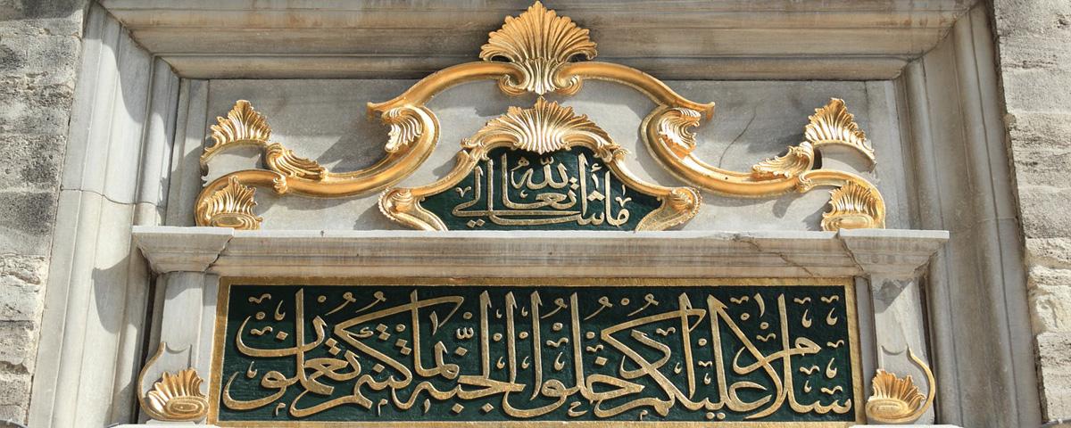 لا يجوز اعتقاد أن الشيطان يتشبه بسيّدنا محمد يقظة ولا مناماً