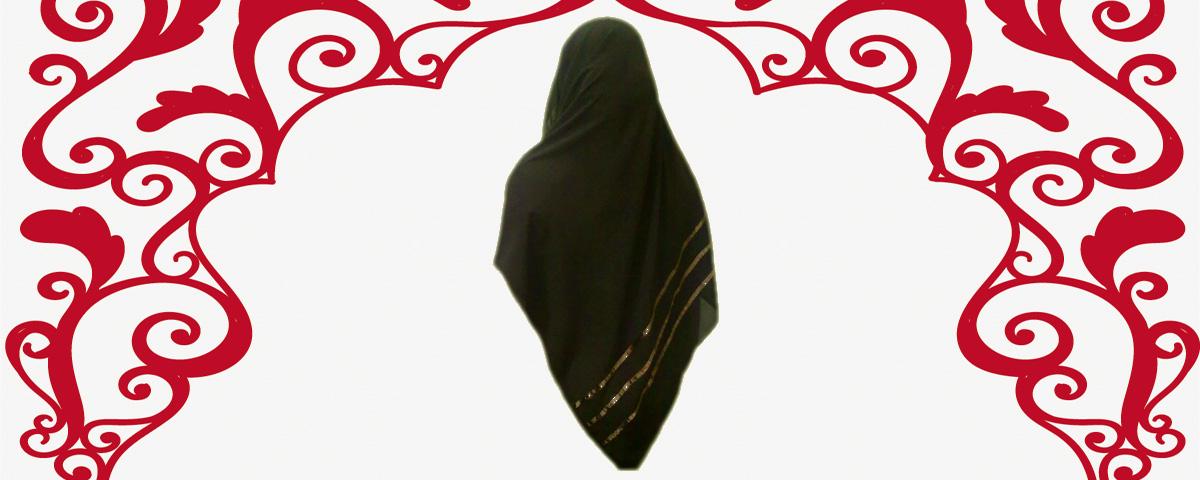 فرضية الحجاب والأدلة على ذلك- 1