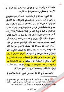 محمد بن عبد الوهاب النَّجْدِيّ يكفّر من يقول يا فلان أغثني (صورة مِن كتابه)