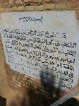عبدالرّحمـٰن بن زياد بن أنعم الشعباني أو السفياني