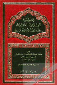 تزوير الوهابية أتباع ابن تيمية وابن عبد الوهاب كتاب حاشية الصاوي على تفسير الجلالين (صور الأدلّة)