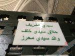 أبو محمد محرز بن خلف بن أبي رزين التونسي المعروف بالعابد خاتمة صلحاء علماء إفريقية
