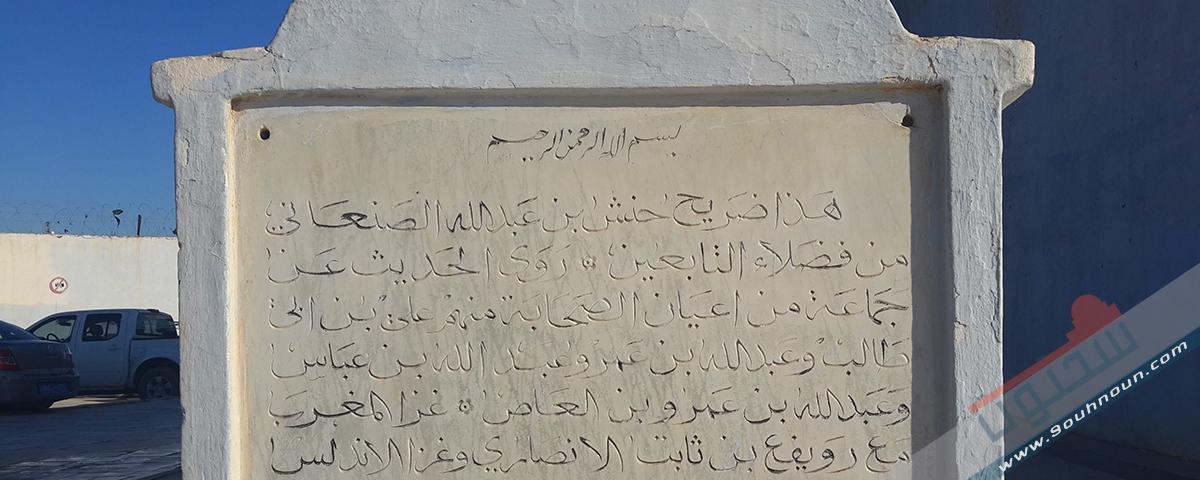أبو رِشْدَين حنش الصّنعاني أحد الفقهاء العشرة التّابعين