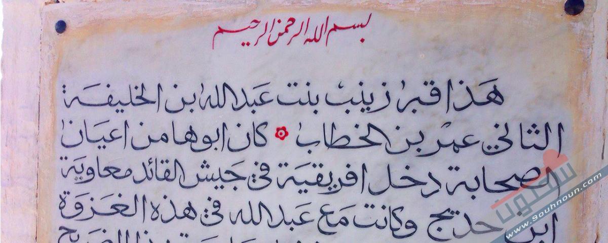 السيّدة زينب حفيدة سيدنا عمر بن الخطاب رضي الله عنه