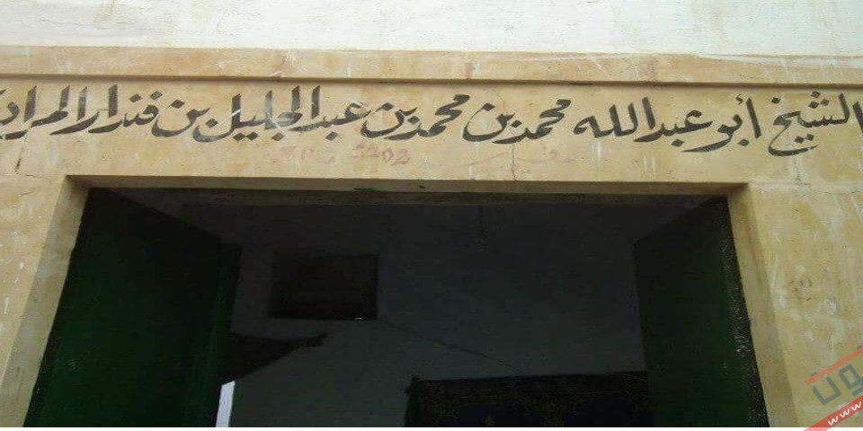 مُحَمَّد بن مُحَمَّد بن عبد الجليل بن فندار المرادي