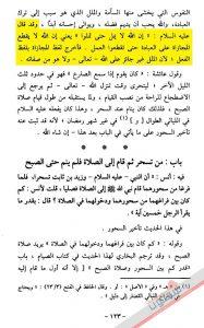 حديث (عَلَيْكُم بِمَا تُطِيقُون فَوَاللهِ لا يَمَلُّ اللهُ حَتَّى تَمَلُّوا) من شرح الإمامُ ابنُ بَطَّالٍ (ت 449هـ) والإمام النوويّ (ت 676هـ) وابن حَجَر العسقلاني (ت 852هـ)