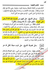 التحذير من شناعة اعتقاد محمَّد بن صالح العُثَيمِين شيخ الوهّابية (صور من كتبه)