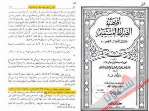 ابن تيمية الحرّاني شيخ الوهابية أدعياء السّلفية يمدح عمل المولدِ الشريفِ (صور من كتابه)
