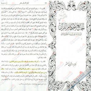 بيان أن وجه المرأة ليس بعورة (من الجامع ﻷحكام القرءان لأبي عبد الله محمد القرطبي المتوفى 671هـ)