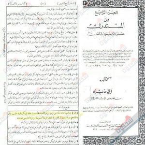 بيان أن صوت المرأة ليس بعورة (من المستدرك على الصحيحين لأبي عبد الله الحاكم النيسابوري المتوفى 405هـ)