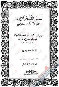 تَكفِيرُ المجَسّمَةِ (من مفاتيح الغيب أو التفسير الكبير للإمامُ المفسِّر الأصولي فخرُ الدِّين الرّازي الشافعيّ المتوفى 606هـ)