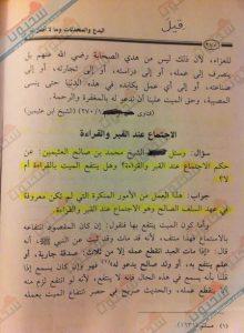 ابن عثيمين الضّال يخالف شيخه ابن تيمية المجسّم في مسألة قراءة القرءان على الميّت المسلم