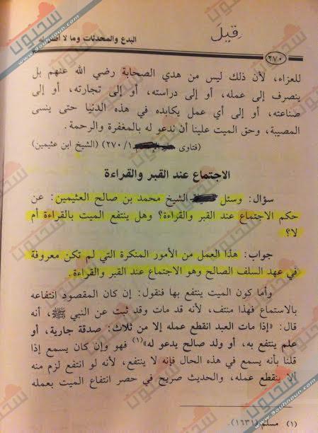 تفسير سورة الحشر ابن عثيمين Mp3