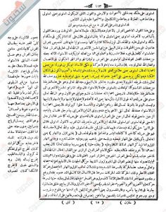 مذهب الإمام الأشعريّ وتلامذته في الاستواء (من كتاب لباب التأويل في معاني التنزيل للخَازِن الْمُفَسِّر ت 741 هـ)