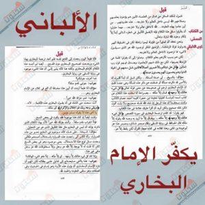 الألباني شيخ الوهابية المتمحدث يكفّر شيخ الإسلام الإمام الحافظ الكبير محمد بن إسماعيل البخاري