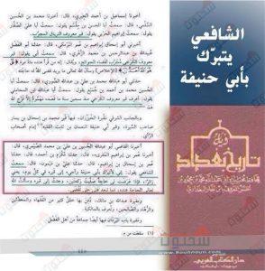 قصة تبرك الإمام الشافعي بالإمام أبي حنيفة (من تاريخ بغداد للحافظ الخطيب البغدادي ت 463 هـ)