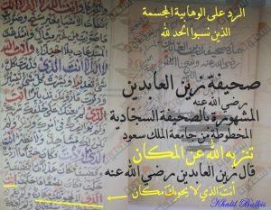 تنزيه الله عن المكان (مِنَ الصَّحِيفَةِ السَّجَّادِيَّةِ للإِمَام زَيْن الْعَابِدِين عَلِيّ بن الْحُسَيْنِ توفي 94 هـ)