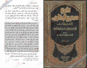 شرح حديث النزول من شرح الإمام الحافظ ابن بَطَّالٍ (ت 449 هـ) على صحيح البخاري ومن تفسير الإمام القرطبي (ت 671 هـ) الجامع لأحكام القرآن