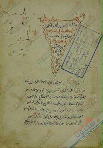 صحة إسناد أثر ابن عمر وفيه يا محمد (كلمة يا محمد ثابتة في مخطوط الأدب المفرد للبخاري)