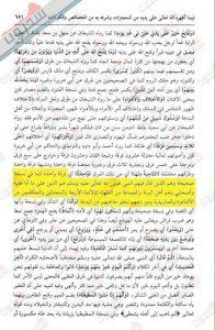 الفرقة الناجية (من شرح الشفا بتعريف حقوق المصطفى للفقيه الحنفي الشيخ مُلّا علي القاري المتوفّى 1014هـ)