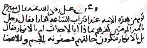 تكفير المجسّمة (من نجمِ المُهتدي ورجم المُعتدي للفقيه المتكلم الفخر ابن المُعلمِ القُرشيِّ الدمشقي المُتوفّى 725 هـ)