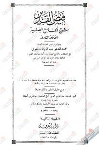 دليل على جواز الاستشفاء بالقرءان كتابةً (من فَيْضِ القَدِير شرح الجامِع الصَّغِير للمُناوِيُّ توفّي 1031 هـ)