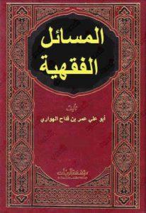 لا يجوز لأحد أن يؤم حتى يعلم العقيدة (من المسائل الفقهية لأبي علي عمر بن قدّاح الهواري التونسي المالكي المتوفّى 734 هـ)