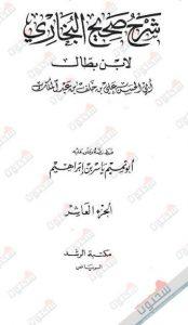 تفسير قول الله تعالى (إِلَيْهِ يَصْعَدُ الْكَلِمُ الطَّيِّبُ) (من شرح صحيح البخاري للإمام الحافظ ابن بَطَّالٍ ت 449 هـ)