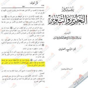 نفي الجلوس والتحيّز عن الله (من التحرير والتنوير للشيخ محمد الطاهر بن عاشور التُونسي ت 1393 هـ)