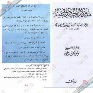 تعليق الإمام المتكلم أبي بكر بن فُورَك على حديث الجارية