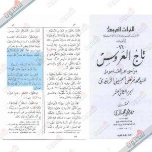 بيان أن العرب تقول فلان في السماء لعلو منزلته (من كتاب لسان العرب للإمام اللغوي ابن منظور وتاج العروس للحافظ اللغوي الكبير مرتضى الزبيدي)