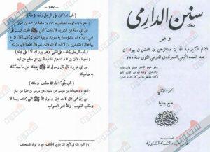 في سنن الدارمي يذكر الحافظ ابن بهرام الدارمي التميمي السمرقندي حديث الجارية برواية الإمام مالك (أتشهدين أن لا إله إلا الله)