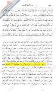 التبرك بآثار رسول الله صلى الله عليه وسلم (من شرح صحيح مُسلِم للحافظ الفقيه النَّوَوِيّ ت 676هـ)