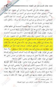 نفي الجسمية عن الله (من كتاب التوضيح لشرح الجامع الصحيح لابن الْمُلَقِّن الشافعي المتوفى 804هـ)