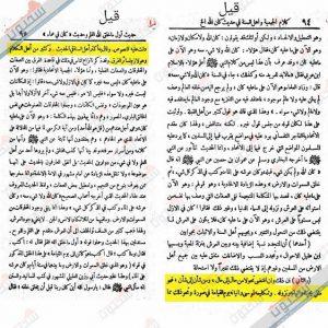 ابن قيم الجوزيّة يُخالف الوهابية وشيخه ابن تيمية الحراني