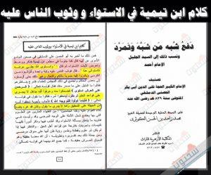 تناقضات مرجع المجسمة ابن تيمية الحرّاني