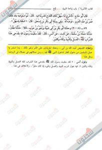 لم يزل المسلمون يتبرّكون بآثار النبيّ منذ مئات السنين (من إكمال المعلم بفوائد مسلم للقاضِي عِياض المالِكيّ ت 544هـ)