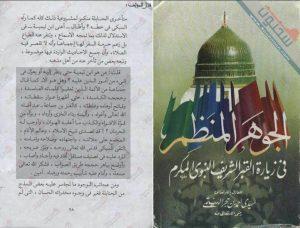 رد أحمد بن حجر الهيتمي على ابن تيمية (من كتاب الجوهر المنظم في زيارة القبر الشريف النبوي المكرم)