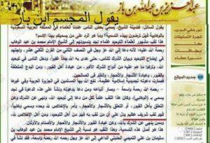 مهما حاول الوهابية الهروب من هذا الاسم، هاهو شيخهم الضّال ابن باز يسمي أتباع محمد بن عبد الوهاب (وهابية)
