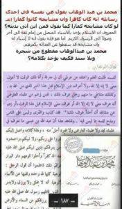 في إحدى رسائله يقول محمد بن عبد الوهاب أنه لا يعرف معنى لا إله إلا الله ولا مشايخه