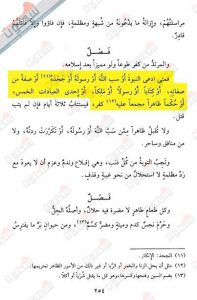 التحذير من بعض الكفريات (من كتاب أخصر المختصرات في الفقه على مذهب الإمام أحمد بن حنبل لمحمد بن بدر الدين بن بلبان الدمشقي الحنبلي المُتوفّى 1083 هـ)