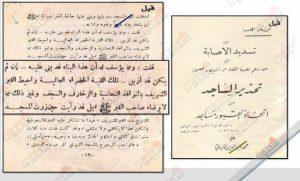 في كتابه المسمى (تحذير الساجد من اتخاذ القبور مساجد) الساعاتي الألباني المجسّم يتأسف على بقاء القبة الخضراء