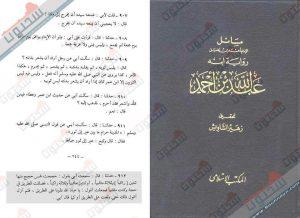 النداء والاستغاثة وارد عن الإمام أحمد بن حنبل وهو بريء من الوهابية