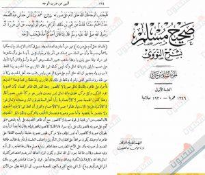 الحافظ النووي ينقل عن الإمام المجتهد المازري الرد على من ينسب الصورة والجسم لله