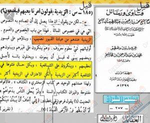 الوهابي الخبيث الضال محمد أل شيخ يقول نصيب الشافعية أكثر من الزيدية في عبادة القبور