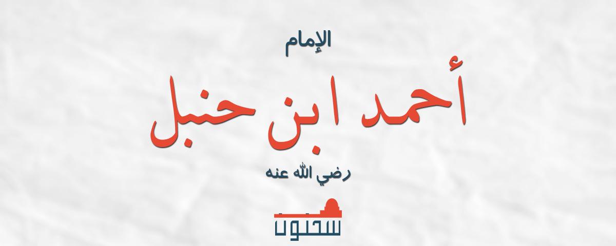 عالم العصر وزاهد الدهر الإمام أحمد بن حنبل