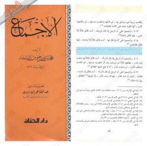 الطلاق الثلاث من كتاب الإجماع للإمام المجتهد ابن المنذر رحمه الله تعالى