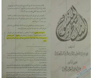 الإمام الكبير الأصولي أبو منصور البغدادي التميمي المتوفى (429هـ) يحرّم ذبائح المشبهة ويسمّيهم بأهل الأهواء